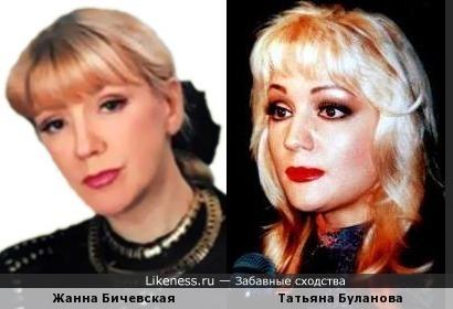 Жанна Бичевская и Татьяна Буланова похожи
