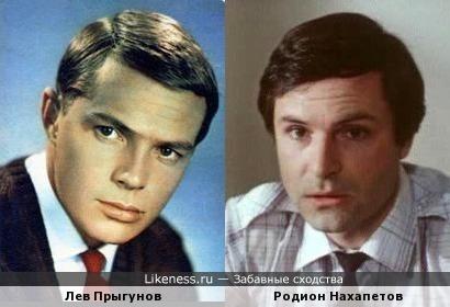 Родион Нахапетов и Лев Прыгунов