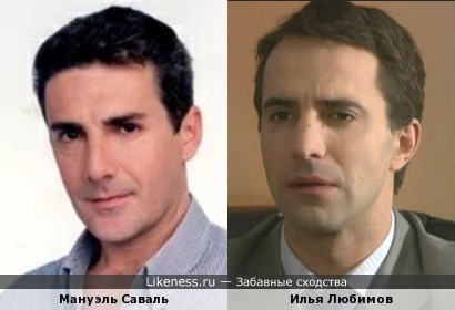 Мануэль Саваль и Илья Любимов