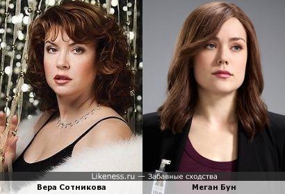 Меган Бун похожа на Веру Сотникову