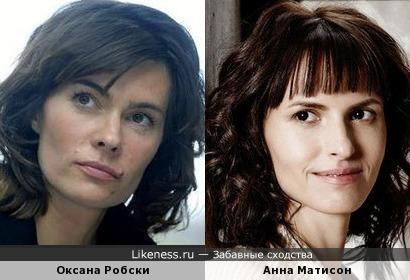 Анна Матисон похожа на Оксану Робски