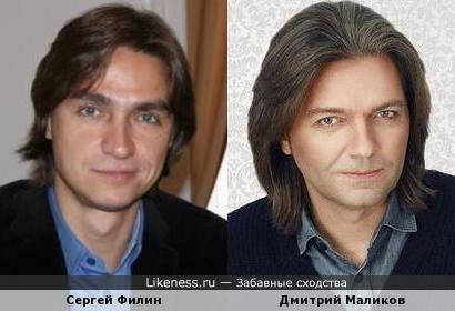 Сергей Филин и Дмитрий Маликов
