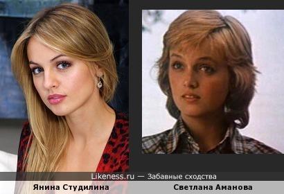 Янина Студилина и Светлана Аманова