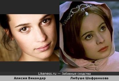 Алисия Викандер и Либуше Шафранкова