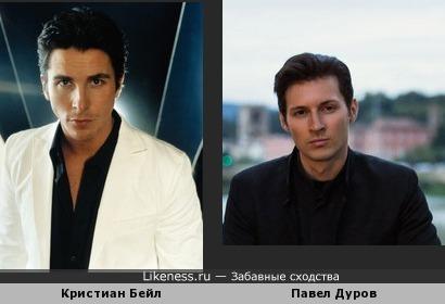 ПКристиан Бейл VS авел Дуров