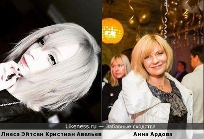 Лиеса Эйтсен похожа на Анну Ардову