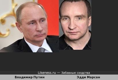Эдди хорошо бы мог сыграть Путина