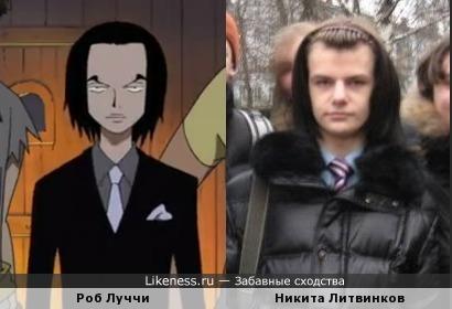 Роб Луччи (One Piece) и Никита Литвинков