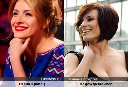 Елена Кравец и Надежда Мейхер чем-то похожи