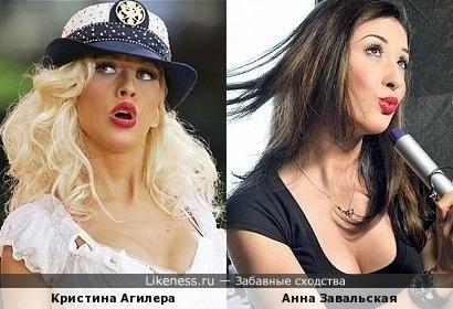 Кристина Агилера и Анна Завальская похожи