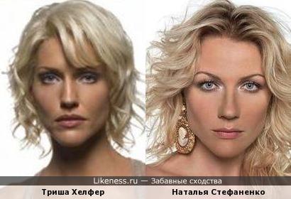 Триша Хелфер и Наталья Стефаненко