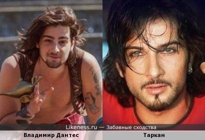 Владимир Дантес и Таркан