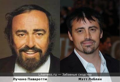 Лучано Паваротти и Мэтт ЛеБлан