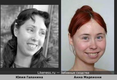 Писательница Юлия Галанина похожа на актрису Анну Марлиони