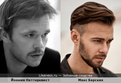 Йоаким Наттерквист и Макс Барских