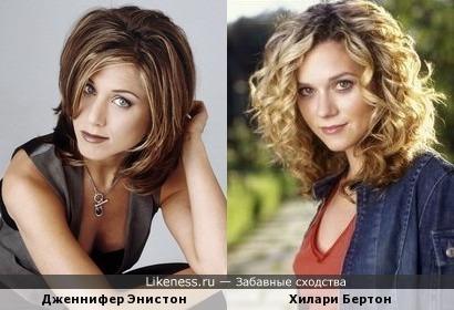Дженнифер Энистон и Хилари Бертон