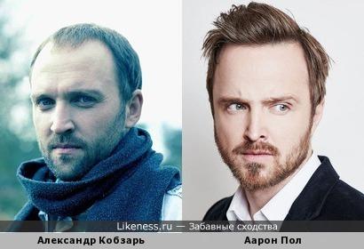 Александр Кобзарь и Аарон Пол