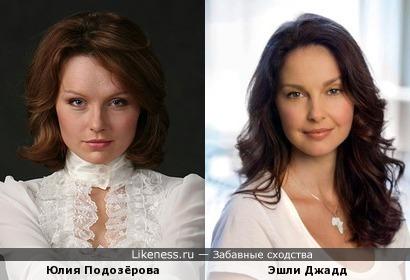 Юлия Подозёрова и Эшли Джадд