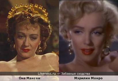 На этих кадрах Она Мансон чем-то напомнила Мэрилин Монро, может в настроении дело