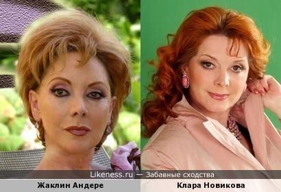 Жаклин Андере и Клара Новикова