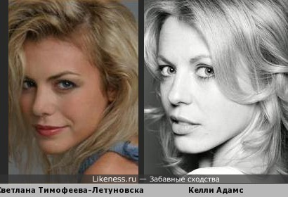Светлана Тимофеева-Летуновская и Келли Адамс