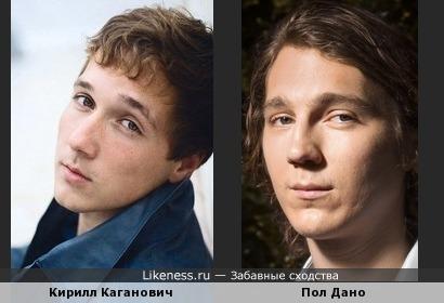 Кирилл Каганович и Пол Дано