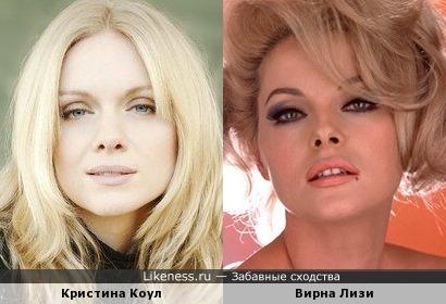 Кристина Коул и Вирна Лизи