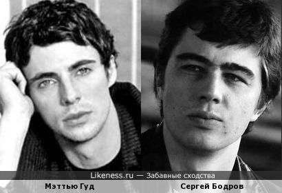 Мэттью Гуд и Сергей Бодров