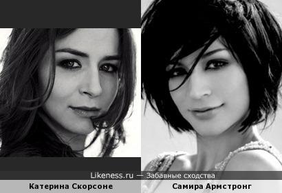 Катерина Скорсоне и Самира Армстронг