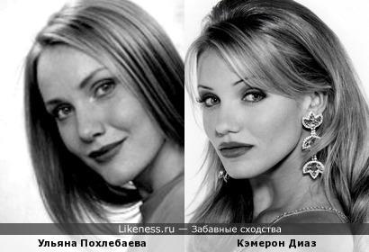 Ульяна Похлебаева и Кэмерон Диаз