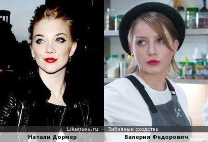 Натали Дормер и Валерия Федорович