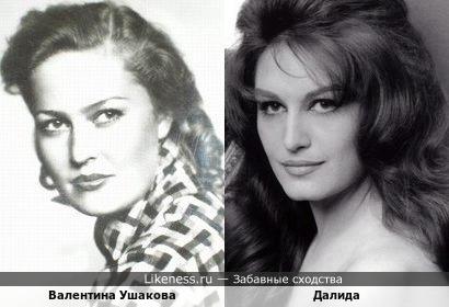Валентина Ушакова и Далида
