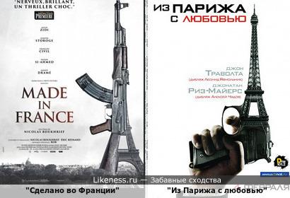 """Постер фильма """"Сделано во Франции"""