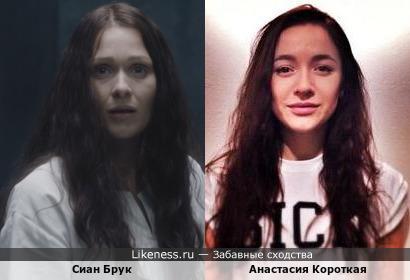 Сиан Брук и Анастасия Короткая + варианты