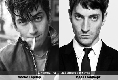 Фронтмен Arctic Monkeys Алекс Тёрнер и Иддо Голдберг
