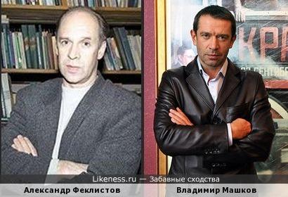 Александр Феклистов похож на Владимира Машкова