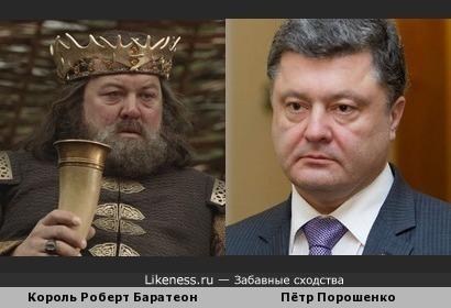 """Пётр Парашенко похож на короля Роберта Баратеона из сериала """"Игра Престолов"""""""