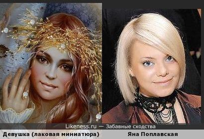 Девушка (лаковая миниатюра) похожа на Яну Поплавскую