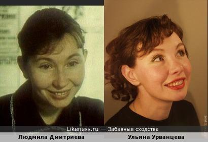 Людмила Дмитриева похожа на Ульяну Урванцеу