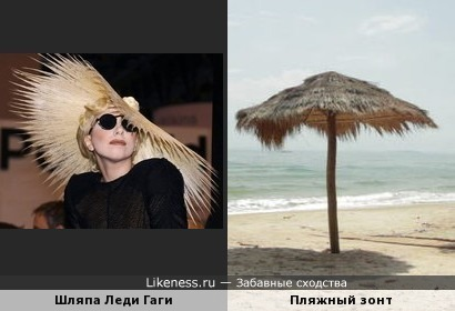 Шляпа Леди Гаги похожа на плляжный зонтик