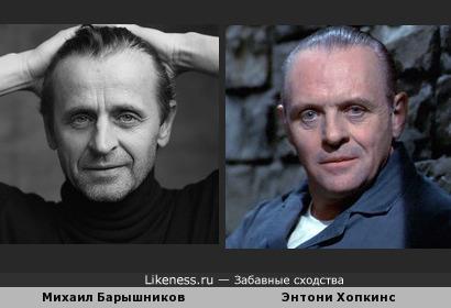 Михаил Барышников похож с Энтони Хопкинсом