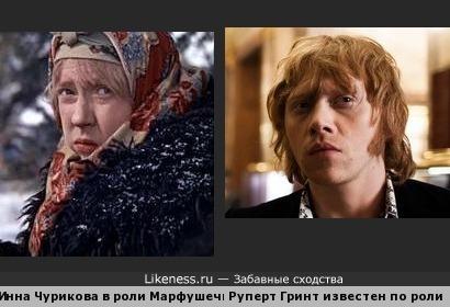 Инна Чурикова похожа на Руперта Гринта