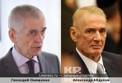 Геннадий Онищенко похож на Александра Абдулова в последний год жизни