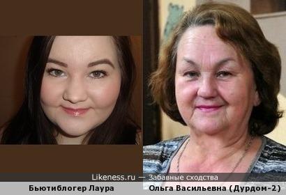 Ольга Васильевна похожа на бьютиблогера из Ливерпуля
