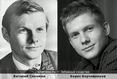 Виталий Соломин и Борис Корчевников похожи