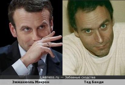 Эмманюэль Макрон похож на Теда Банди