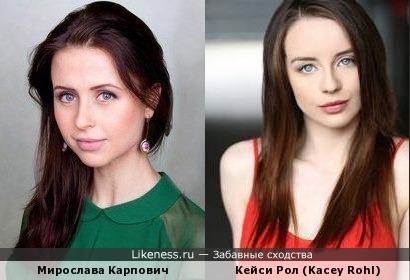 Сходство Мирославы Карпович и Кейси Рол