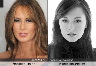 Мария Кравченко похожа на Меланию Трамп