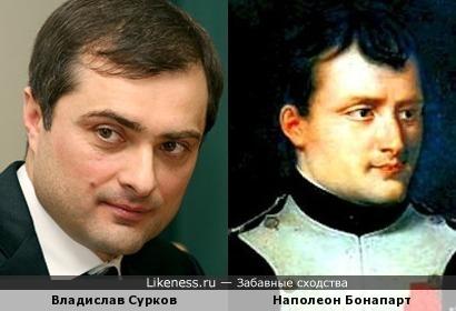 Владислав Сурков похож на Наполеона Банапарта