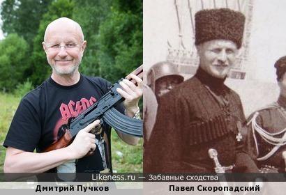 Дмитрий Пучков (Гоблин) похож на гетмана Украины Павла Скоропадского